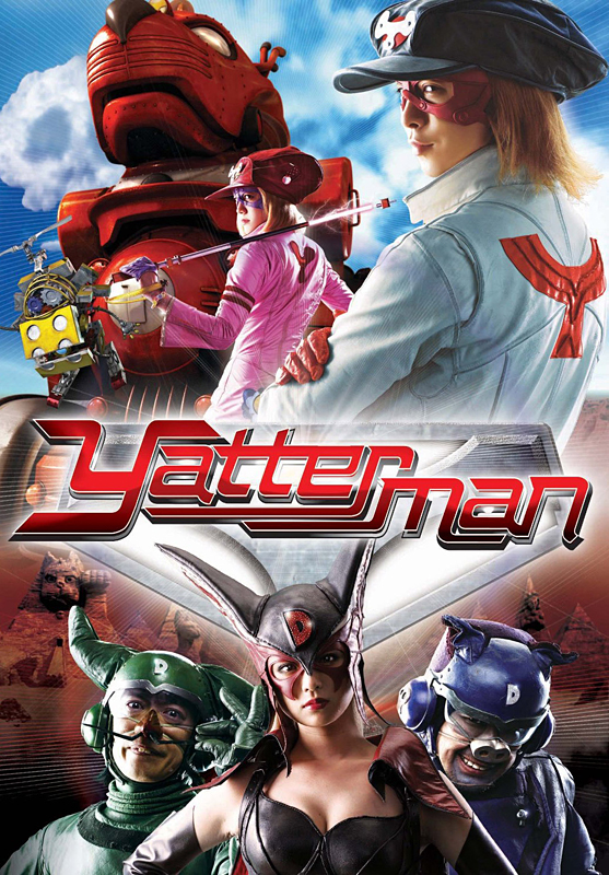 Yatterman the Movie